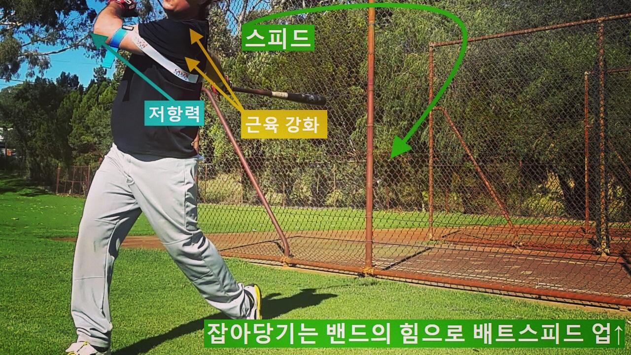 팔로우스윙 - 저항력은 타격시 근육의 힘을 계속해서 향상시키며, 팔로우스로를 마칠때까지 배트의 속도를 끝까지 증가시킵니다.