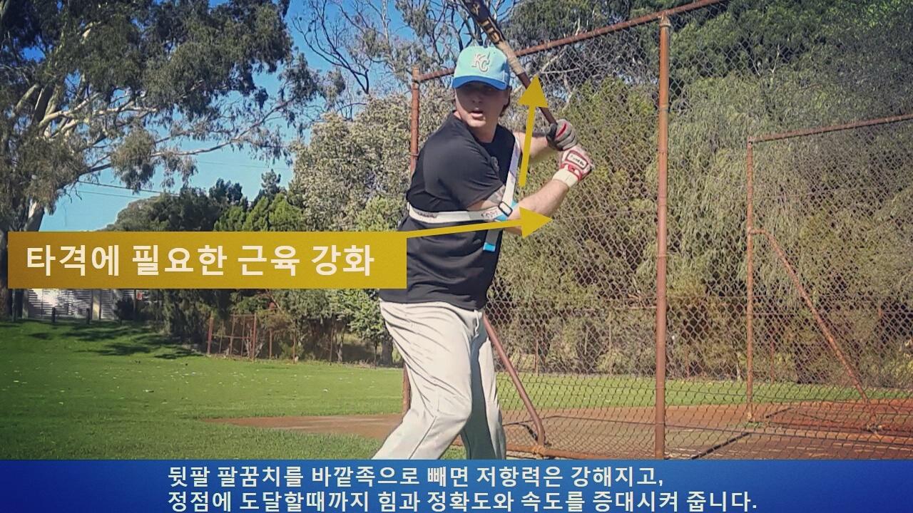 배팅 야구 파워스윙